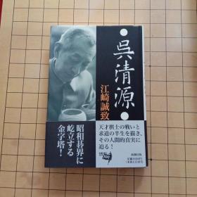 (日文原版)吴清源
