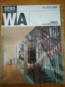 世界建筑2010-2(236)未拆封