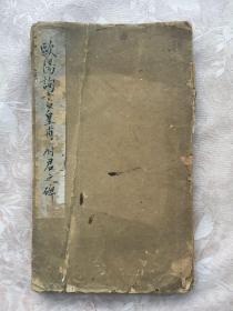 清拓《皇甫府君之碑》封面題簽手寫有藏章