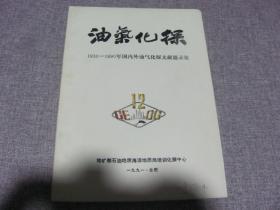 油气化探 1930-1990年国内外油气化探文献题录集