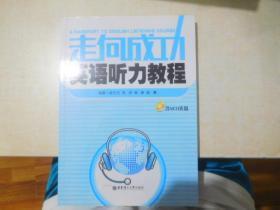 走向成功英语听力教程                                                                     存24层