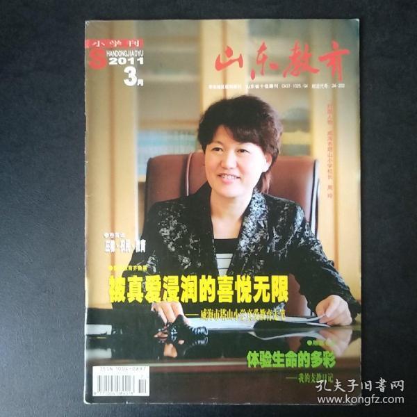 山東教育  小學刊  2011年3月
