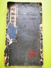 古越竹林寺婦科經驗良方——吳興鐘翔康抄本