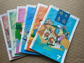 中國首家中學生作文精品月刊:作文通訊2000/7、8、9、10、11、12共6本