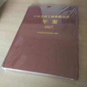 中華全國工商聯合會年鑒2017