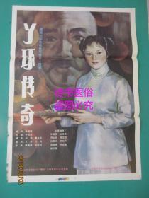 电影海报:丫环传奇(109*79cm)