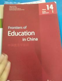 中國教育學前沿(英文版)2019年1期