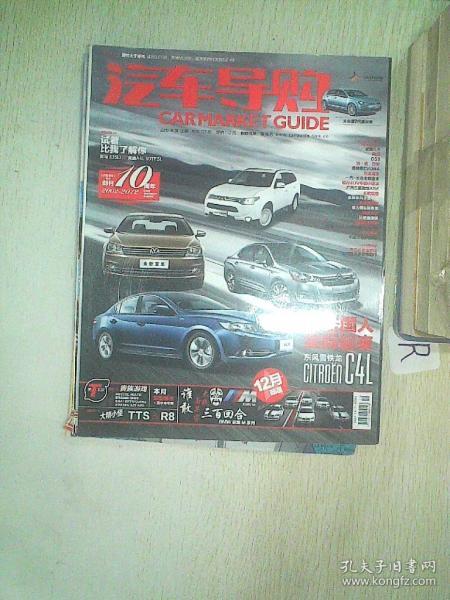 汽車導購  2012  12