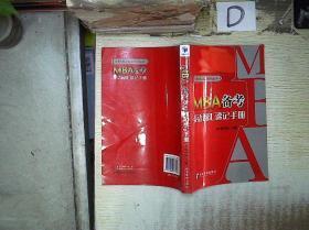 MBA备考英语词汇速记手册