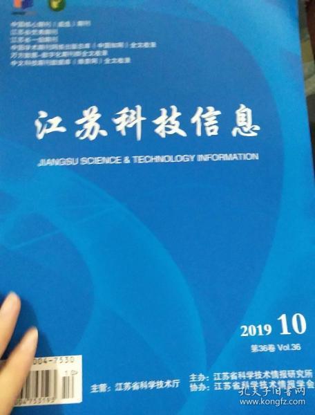 江蘇科技信息2019年10期