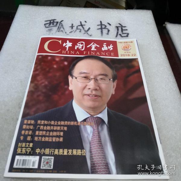 中國金融2018.22