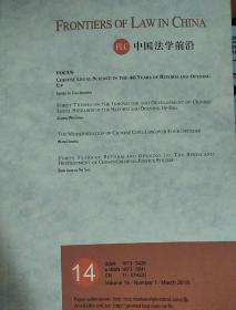 中國法學前沿(英文版)2019年14期
