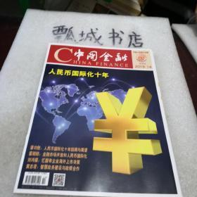中國金融2019.14