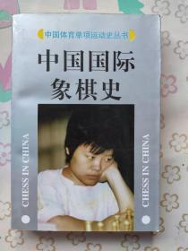 中国国际象棋史