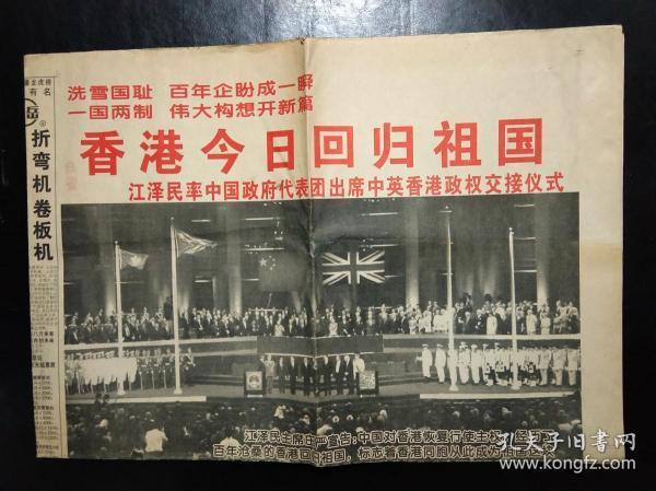 工人日報-香港回歸(1張)