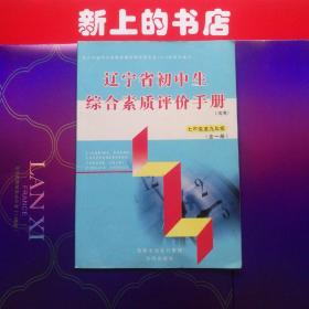 辽宁省初中生综合素质评价手册七年级至九年级全一册