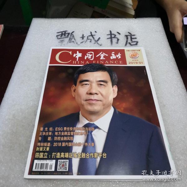 中國金融2019.01