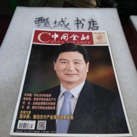 中國金融2018.07