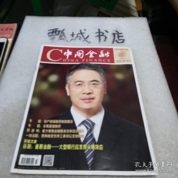 中國金融2019.07