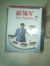 新領軍  2011 9