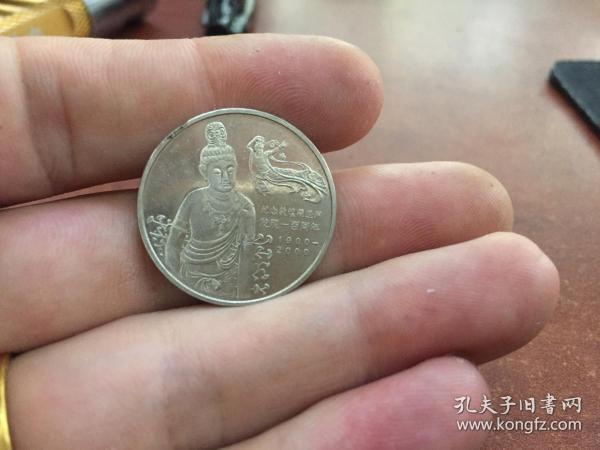 紀念敦煌藏經洞發現100周年  紀念幣 (保真)1028
