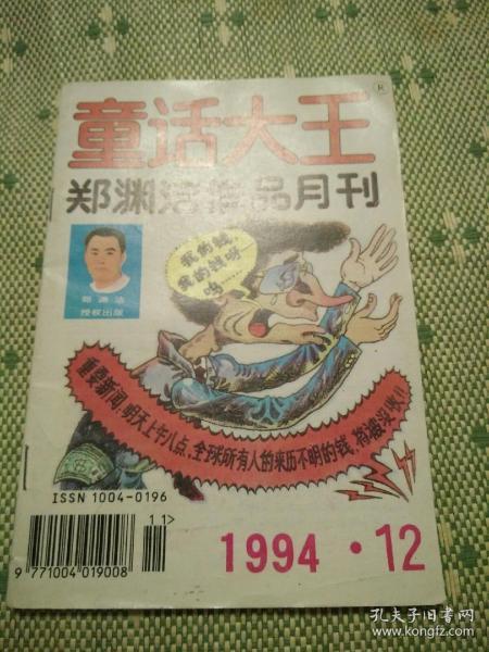 童話大王(鄭淵潔作品月刊)1994年(12)