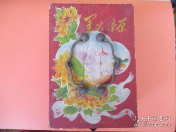 文革时期 梳妆箱