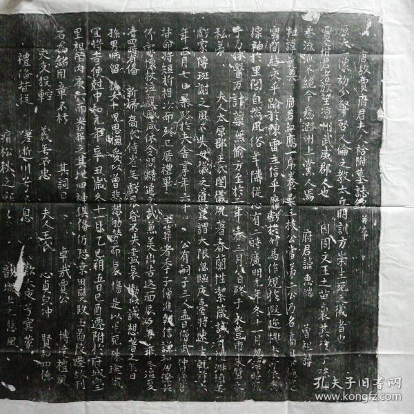 唐故賈賈惠端夫人王氏 拓片