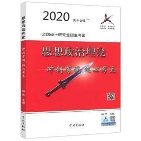 2020考研政治风中劲草核心考点