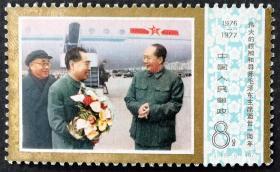 J21 毛澤東主席逝世一周年(6-5)原膠全新上品(J21-5郵票)