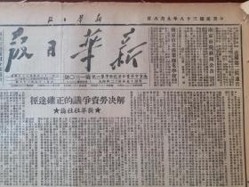 民国38年《新华日报》1949年9月6日【继续进军解放全中国、南京解放四月观感】