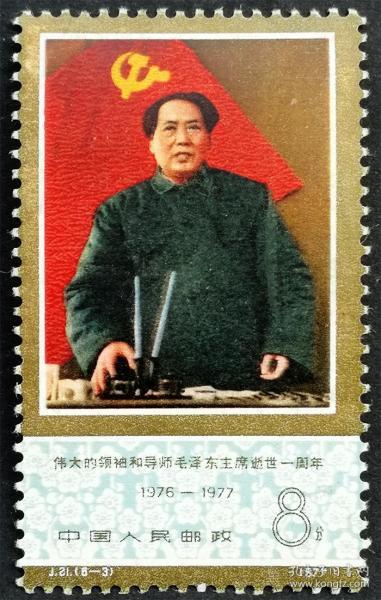 J21 毛澤東主席逝世一周年(6-3)原膠全新上品(J21-3郵票)