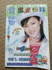 星光少女   2001/8