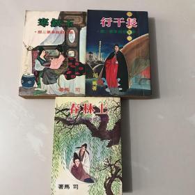 汉麟初版 司马紫玉钗故事三部曲《上林春》《玉钗寒》《长干行》品佳