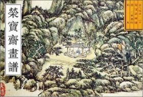荣宝斋画谱(古代部分)(20)