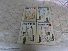 民国春秋2.3.5.6]