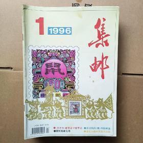 集郵1996【11本合售,缺4】