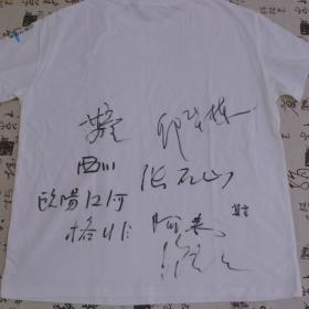 莫言、苏童、阿来、格非等作家及诗人签名文化衫T恤,具体如图,上面每个签名都保真,包邮