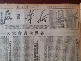 原报民国38年《新华日报》1949年9月13日【摧毁胡匪秦岭防线,歼敌三千三百】