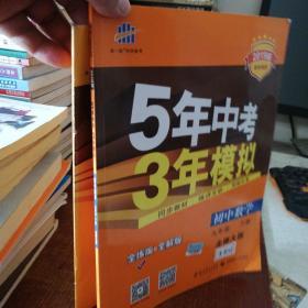 曲一线科学备考·5年中考3年模拟:初中数学九年级下册(BSD 全练版 新课标新教材同步课堂必备)