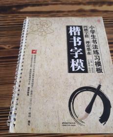 墨风字帖·小学生书法练习模板:楷书字模