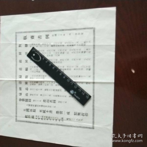 金通尹舊藏:《瓶齋書例》民國書法家譚澤闿潤格宣傳單