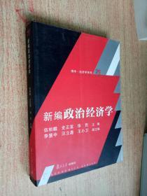 复旦博学经济学系列:新编政治经济学