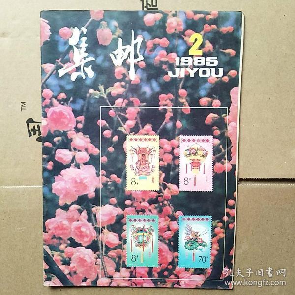 集郵1985、2