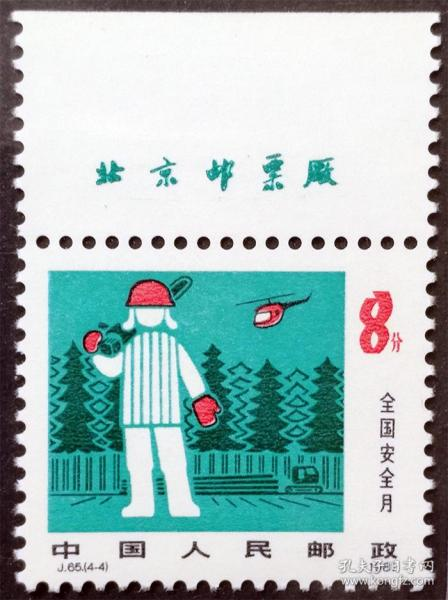 J65 全國安全月(4-4)原膠全新全品帶銘(J65-4郵票)J65郵票4-4