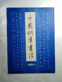 中國鋼筆書法 1985.1