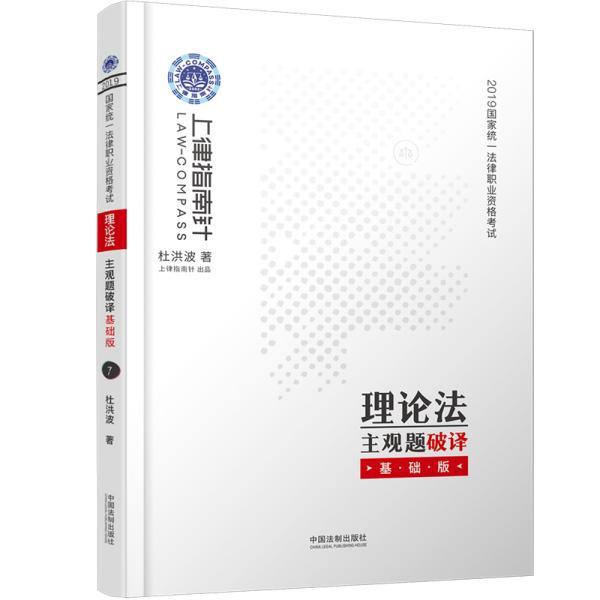 2019国家统一法律职业资格考试理论法主观题破译:基础版