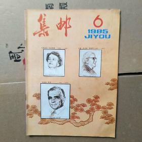 集郵1985、6