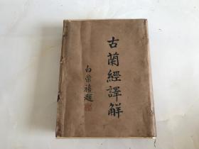 民国35年初版 古兰经译解