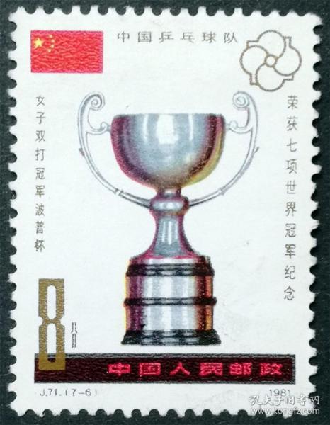 J71 金杯(7-6)原膠全新上品(J71-6郵票)J71郵票7-6